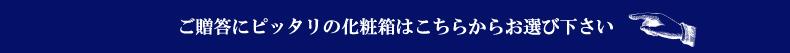 日本酒の化粧箱を選ぶ