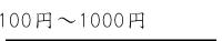 100円から1000円