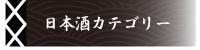 日本酒カテゴリー