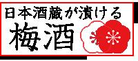 日本酒蔵が漬ける梅酒