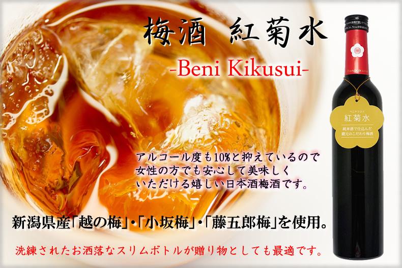 日本酒 菊水酒造の梅酒 紅菊水 新潟産の梅と菊水の純米日本酒で仕込んだ数量限定梅酒。極上の酸味と芳醇な甘み、両方を併せ持った特別な梅酒です。ロックやソーダで爽やかに飲むも良し、冷やのストレートで濃厚さを堪能するのも良し。