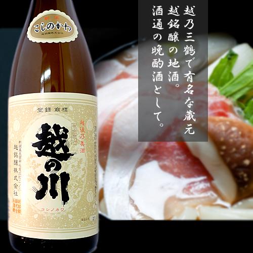 日本酒 越銘醸 越の川