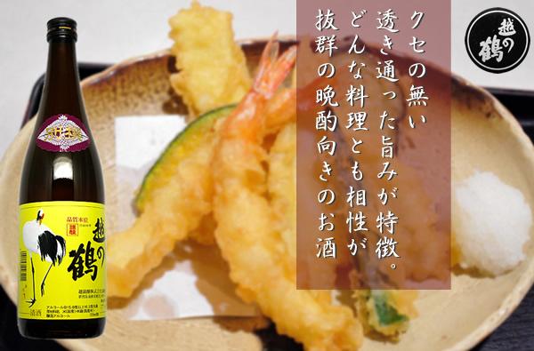 日本酒 越銘醸 越の鶴 別選