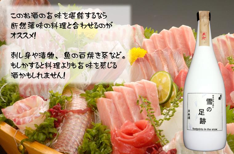 日本酒 越銘醸 越の鶴 雪の足跡 醸造後、3年間冷蔵管理貯蔵されているので熟成度が通常の日本酒とは比べモノにならない清酒。他では味わえない、兎に角奥深いコクと喉に広がる凝縮された旨みが特徴。純白の白い瓶とは裏腹に非常にインパクトの高い特別純米酒です。