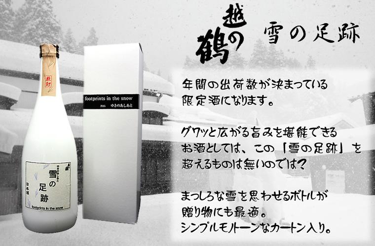 新潟日本酒 越銘醸 越の鶴 雪の足跡 年間の出荷数が決まっている限定酒になります。グワッと広がる旨みを堪能できるお酒としては、この「雪の足跡」を超えるものは無いのでは?まっしろな雪を思わせるボトルが贈り物にも最適。シンプルモノトーンなカートン入り。