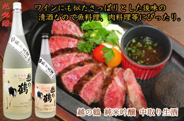 ワインにも似たさっぱりとした後味の清酒なので魚料理、肉料理等にぴったり。越の鶴 純米吟醸 中取り生酒