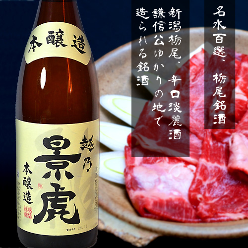 日本酒 諸橋酒造 越乃景虎 本醸造