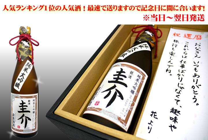 人気ランキング1位の人気酒!名入れの純米大吟醸。最速で送りますので記念日に間に合います! 当日〜翌日発送