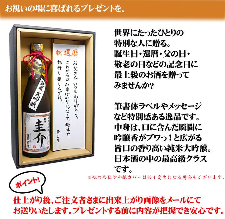 世界にたったひとりの特別な人に贈る。誕生日・還暦・父の日・敬老の日などの記念日に最上級のお酒を贈ってみませんか?筆書体のラベルやメッセージなど特別感ある逸品です。中身も勿論新潟県産の端麗辛口な美味い酒。日本酒の中の最高級クラス純米大吟醸です。