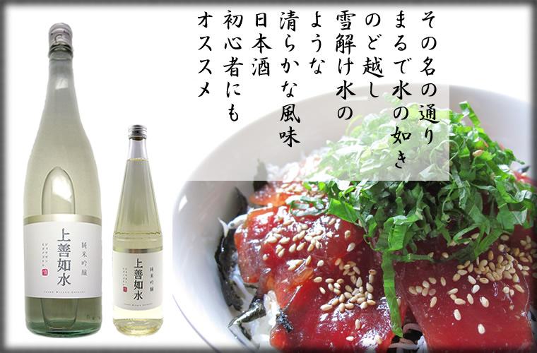 その名の通り まるで水の如きのど越し雪解け水のような清らかな風味日本酒初心者にもオススメ