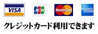 クレジットカード決済利用可能。VISA・MASTER・JCB・AMEX