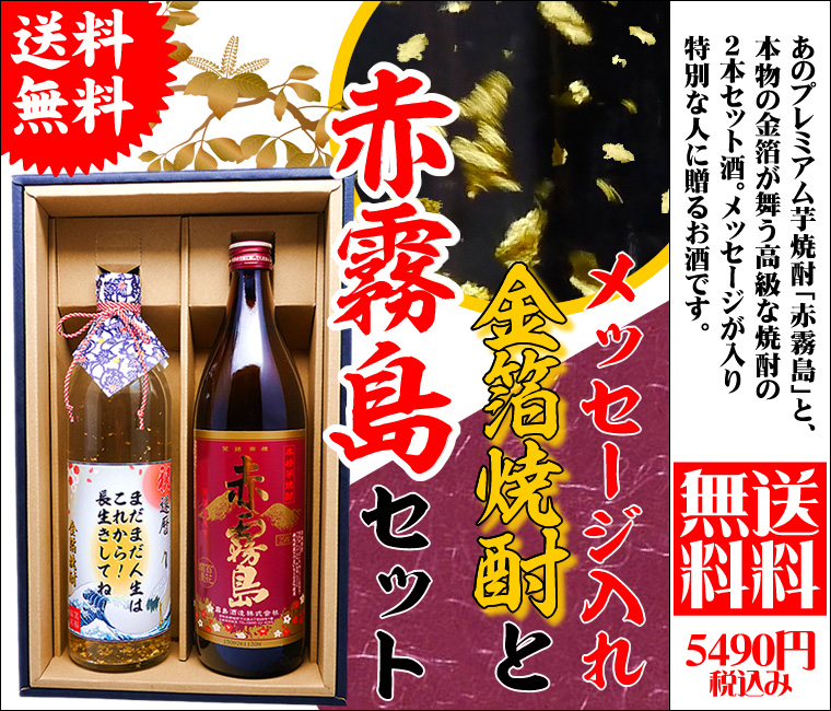 メッセージが入るオリジナルラベルの金箔焼酎と赤霧島 芋焼酎がセットになったギフト酒。送料無料
