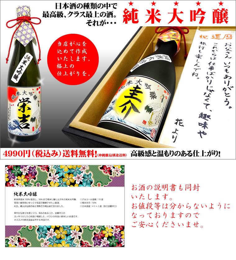 純米大吟醸は日本酒の中でも最高クラスのものになります。お酒好きなら誰もが飲みたい逸品!酒造の説明文なども同封いたします。お値段は分からないようになっておりますのでご安心ください