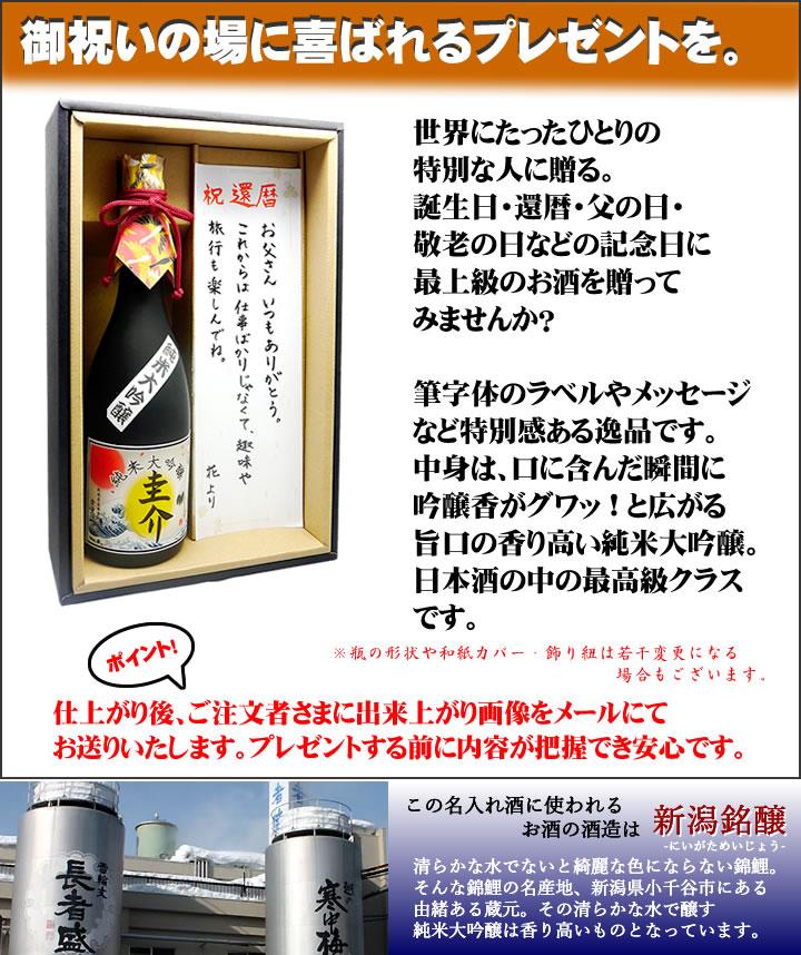 きれいに化粧箱にお入れして発送いたします。美味しい純米大吟醸の日本酒は新潟銘醸で醸されるお酒になります