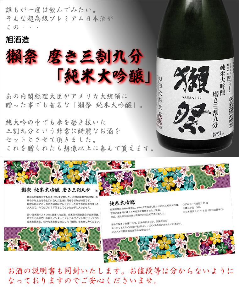 誰もが一度は飲んでみたい。そんな超高級プレミアム日本酒がこの獺祭。あの内閣総理大臣がアメリカ大統領に贈った事でも有名な「獺祭 純米大吟醸」。その純大吟の中でも米を磨き抜いた三割九分という非常に綺麗なお酒をセットとさせて頂きました。これを贈られたら想像以上に喜んで貰えます。
