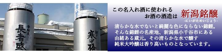 名入れの日本酒、純米大吟醸は新潟県産。蔵元は新潟銘醸。錦鯉で有名や小千谷市にある蔵元です。