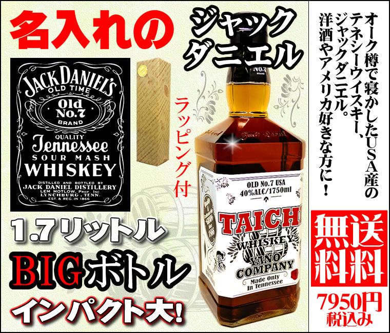 名入れラベルのジャックダニエル1750mlです。7950円で送料無料。洋酒やアメリカ好きにおすすめのUSA製。箱やラッピングも付いて安心して贈れます。