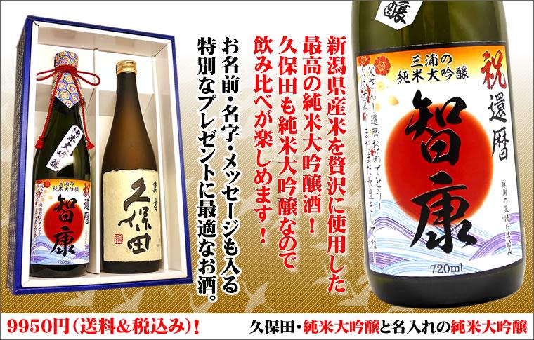 メッセージも入るラベル。送料込みで9950円。どちらも純米大吟醸です。