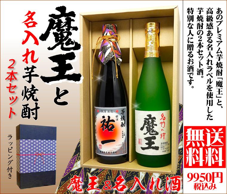 プレミアム芋焼酎の魔王ともう一本名入れ芋焼酎のギフトセット酒です。ラッピング箱付き送料無料で9950円。
