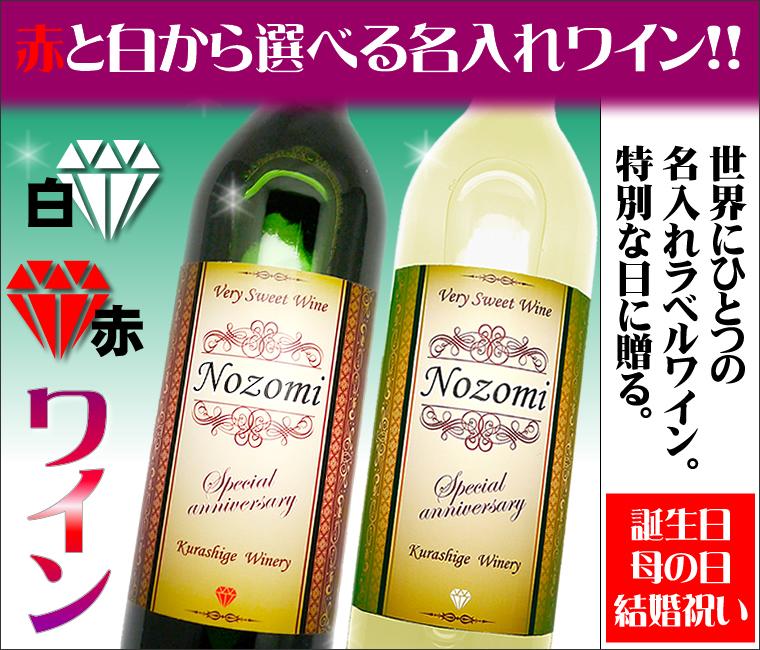 赤ワインと白ワインどちらか選べる名入れラベルのワイン