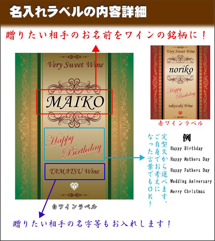 赤ワインは赤のラベル、白ワインは緑色のラベルで作成いたします。