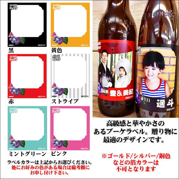 写真&名入れのビール!オリジナルラベル・ASAHIスーパードライ&KIRINラガーから選べる【大びん1本】選べる銘柄!