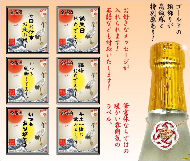 金箔入り名入れのお酒・新潟本醸造!世界にひとつの特別な贈り物に!メッセージラベル・内祝い・還暦・誕生日・母の日・日頃の感謝の気持ちを!