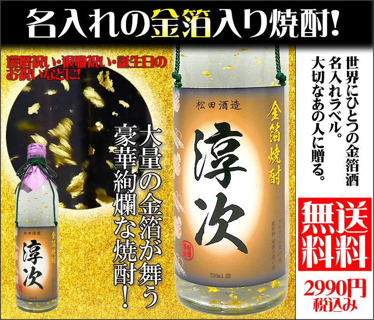 名入れ金箔入り焼酎 【720ml】大量の金箔が舞う酒!還暦祝い等の特別なギフトに