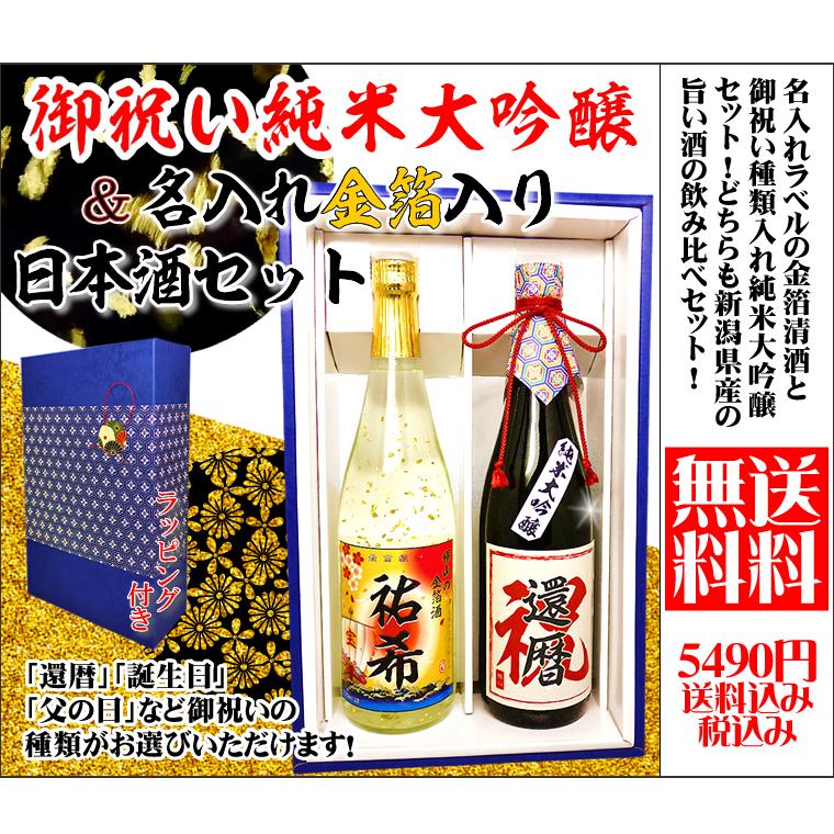 純米大吟醸と金箔入りの日本酒本醸造の2本セット!ラベルにはお名前や御祝いが印字されます