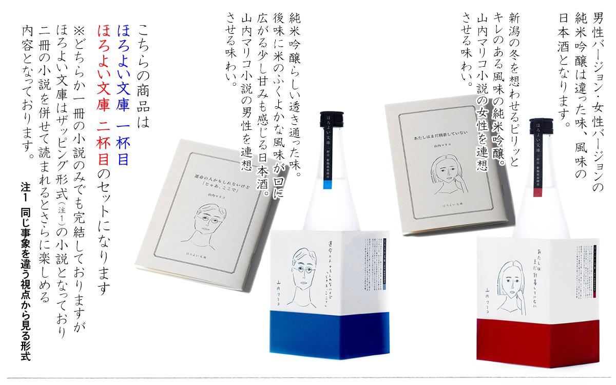 こちらの商品はほろよい文庫一杯目と二杯目のセットとなります。女性瓶&男性瓶 【山内マリコ】