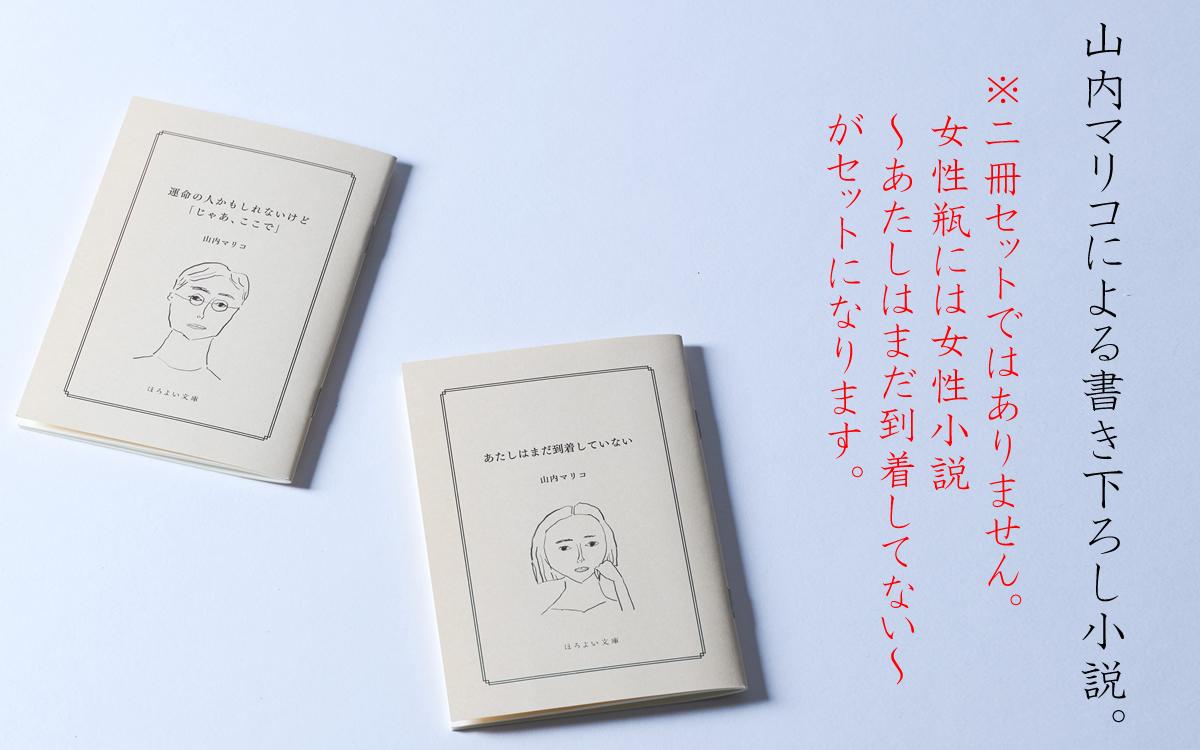 山内マリコ1980年、富山県生れ。2008年「16歳はセックスの齢」で女による女のためのR-18 文学賞読者賞を受賞。2012 年、初の単行本『ここは退屈迎えに来て』を刊行、2018年には映画化。『アズミ・ハルコは行方不明』※2016年に映画化『さみしくなったら名前を呼んで』『パリ行ったことないの』『東京23話』『買い物とわたし』などの著書がある。