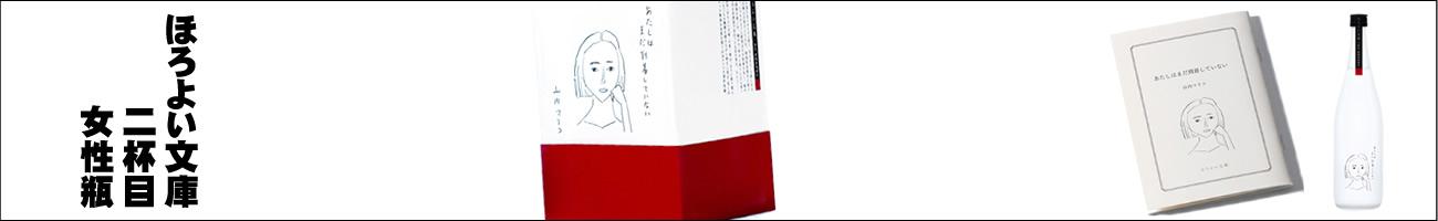 ほろよい文庫 山内マリコ 二杯目(女性瓶)