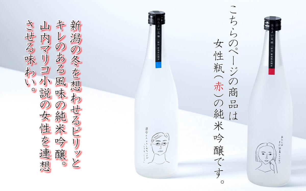 こちらのページの商品は女性瓶(赤)の純米吟醸です。新潟の冬を想わせるピリッとキレのある風味の純米吟醸。山内マリコ小説の女性を連想させる味わい。