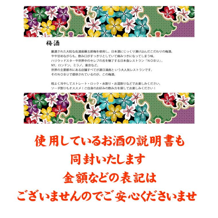 送料無料!母の日や誕生日に名入れ梅酒500ml!メッセージカード付きオシャレなレースラベルにお名前をお入れいたします。